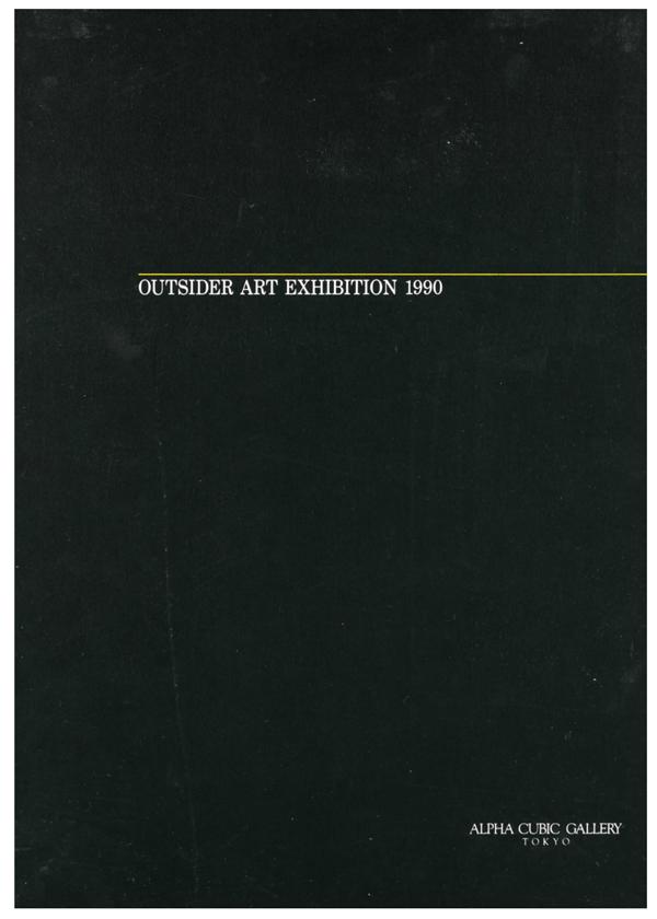 Outsider Art Exhibition 1990